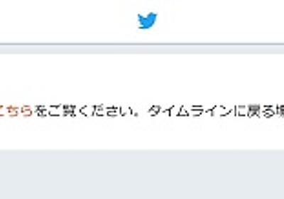なぜ、「絵師のTwitterアカウント」が突然凍結? Twitterに聞いた - ITmedia NEWS