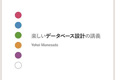 [講義] データベース設計の講義資料を公開します - YoheiM .NET