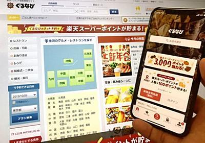 ぐるなびなどの「口コミ評価」 公取委が実態調査  :日本経済新聞