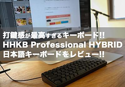 HHKB Professional HYBRID 日本語配列をレビュー!最高の打鍵感で仕事を効率化! iMacのキーボードとも比較   へんもぶろぐ