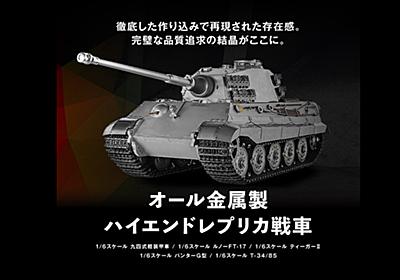 [WARSLUG] オール金属製ハイエンドレプリカ戦車