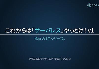 これからは「サーバーレス」やっとけ!v1 | エフスタ!!「SORACOM(ソラコム)IoTハンズオン」LT