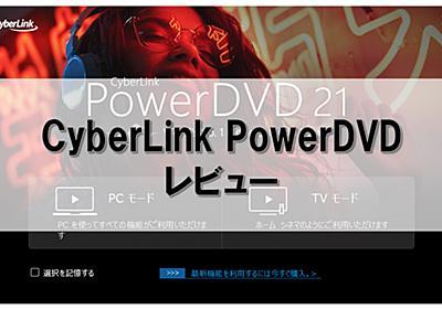 【CyberLink PowerDVD レビュー】高機能メディアプレイヤーのエディション比較 | 俺の開発研究所