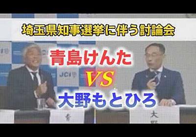 青島健太(けんた) VS 大野元裕(もとひろ)埼玉県知事選挙2019討論会