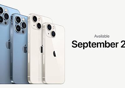 iPhone13シリーズ、初めてデュアルeSIMに対応 - iPhone Mania