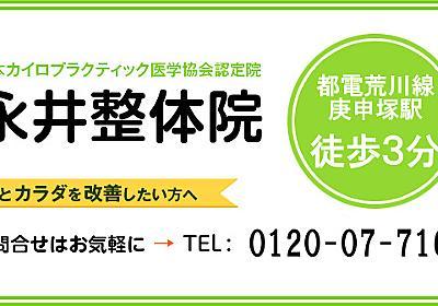 赤羽・十条・池袋エリアの整体・カイロプラクティック【永井整体院】