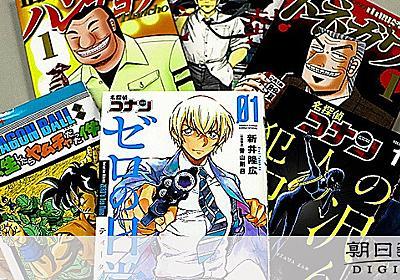 スピンオフ人気、本編の名にかけて 長寿連載漫画「新たな入り口」:朝日新聞デジタル