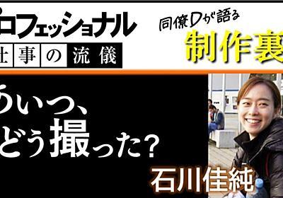石川佳純SPの試写で愚行に出た先輩に度肝抜かれた話|NHK プロフェッショナル 仕事の流儀|note