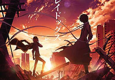 文豪ストレイドッグス:完全新作の劇場版アニメ制作&舞台化が決定 - MANTANWEB(まんたんウェブ)