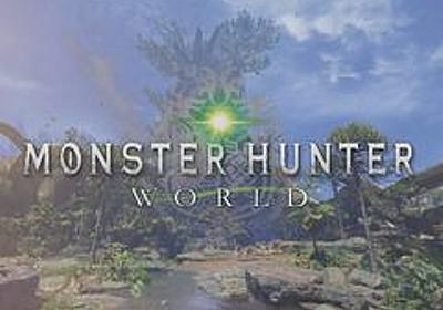 [E3 2017]「モンハン」シリーズ最新作「Monster Hunter World」がPlayStationのカンファレンスで発表 - 4Gamer.net