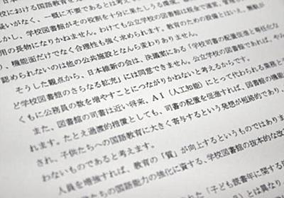 維新「司書はAIで代替可能」 【西日本新聞ニュース】