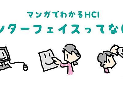 マンガでわかるHCI: インターフェイスってなに?|マンガでわかるHCI(ヒューマン・コンピュータ・インタラクション)|note
