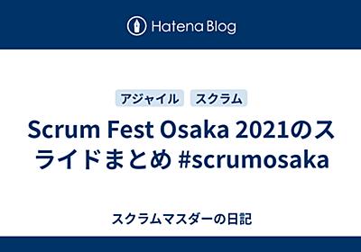 Scrum Fest Osaka 2021のスライドまとめ #scrumosaka - スクラムマスダーの日記