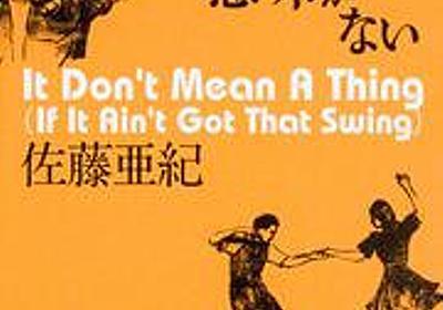 スウィングしなけりゃ意味がない 佐藤 亜紀:文芸書 | KADOKAWA