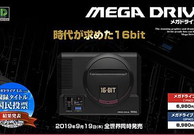 「メガドライブミニ」9月19日発売 6980円 - ITmedia NEWS
