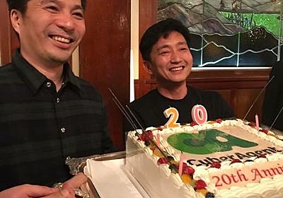 20周年 | 渋谷ではたらく社長のアメブロ