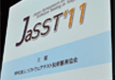 「テストに『ベストプラクティス』はない」─ソフトウェアテストシンポジウム 2011基調講演でLee Copeland氏が語る:レポート gihyo.jp … 技術評論社