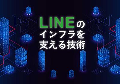 「あけおめLINE」の負荷に耐えるインフラを作った話。LINEのインフラ設計を中の人に聞いた - エンジニアHub|若手Webエンジニアのキャリアを考える!