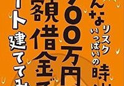 大東建託さん得意の情弱ビジネス「サブリース」、NHKのせいで好感度ダウン : 市況かぶ全力2階建