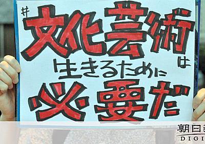 「文化芸術は生きるために必要だ」 官邸前で無言の訴え:朝日新聞デジタル