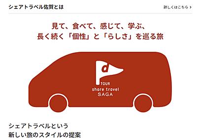 タクシーをシェアする  D&D シェアトラベル佐賀の取り組み。Dツアー