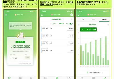 「ゆうちょ通帳アプリ」2月下旬スタート スマホで残高や入出金を確認できる - ITmedia NEWS