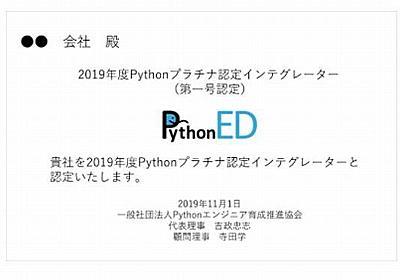 Pythonエンジニア育成推進協会、Python認定インテグレーター制度開始 | マイナビニュース