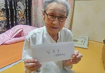 """""""慰安婦""""被害者キム・ボクトンさん死去 : 政治•社会 : hankyoreh japan"""