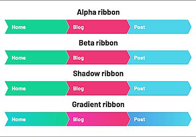 [CSS]三角形で繋がったパンくずのナビゲーションを実装するスタイルシートのテクニックまとめ | コリス